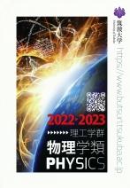 理工学群物理学類案内(2019年度版)