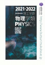 理工学群物理学類案内(2018年度版)