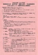推薦入試B(センター利用)募集要項(経済学部)