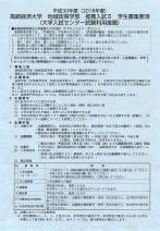 推薦入試 II (センター利用)募集要項(地域政策学部)・大学案内