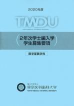 学士編入学募集要項(医学部医学科)(2年次編入学)