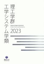 理工学群工学システム学類案内(2019年度版)