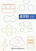 総合案内(2018年度版)