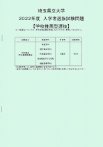 過去問題(平成29年度一般入試(前期・後期)・推薦入試)