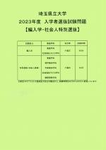 過去問題(平成29年度3年次編入学試験・社会人特別選抜)