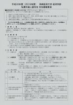 私費外国人留学生募集要項(経済学部)・大学案内