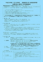 私費外国人留学生募集要項(地域政策学部)