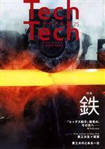 Tech Tech テクテク(広報誌) No.25