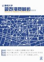 地域創造学環案内(2018年度版)