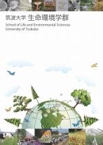 生命環境学群案内(2018年度版)