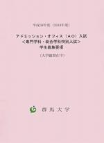 AO入試募集要項(理工学部)・大学案内
