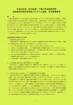 経済学特進プログラム選抜学生募集要項(法政経学部)