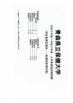 過去問題集(平成27〜29年度一般入試・推薦入試・AO入試)