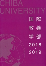 国際教養学部パンフレット(2017年度版)