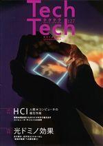 Tech Tech テクテク(広報誌) ��27