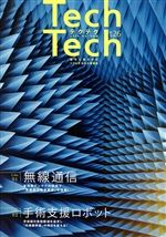 Tech Tech テクテク(広報誌) No.26