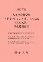 AO入試募集要項(人文社会科学部)