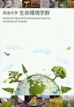 生命環境学群案内(2019年度版)