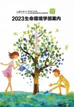 生命環境学部案内(2019年度版)