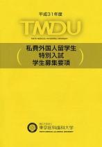 私費外国人留学生募集要項・大学案内