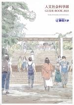 人文社会科学部案内(2018年度版)