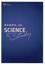 理学部案内(2018年度版)
