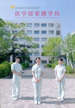 医学部看護学科案内(2018年度版)