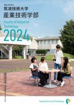 産業技術学部案内(聴覚)(2018年度版)
