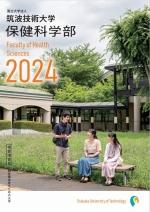 保健科学部案内(視覚)(2018年度版)