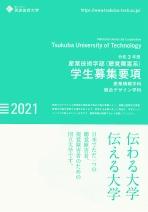 産業技術学部募集要項(聴覚)(推薦・社会人)・産業技術学部案内