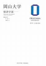 経済学部案内(2019年度版)