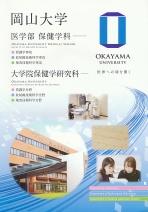 医学部(保健学科)案内(2018年度版)