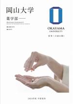 薬学部案内(2018年度版)