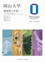 環境理工学部案内(2018年度版)