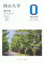農学部案内(2018年度版)