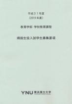 帰国生徒入試募集要項(教育学部学校教育課程)