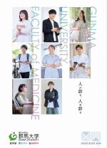 医学部案内(2018年度版)