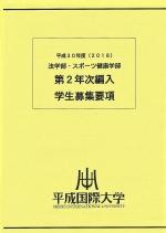 大学案内・編入学願書(2018年度版)