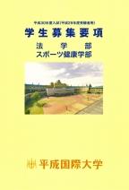 大学案内・留学生願書(2018度版)