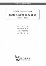 大学案内・募集要項(社会人)(2018年度版)