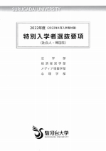 大学案内・募集要項(帰国生)(2018年度版)