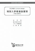 大学案内・募集要項(外国人留学生)(2018年度版)
