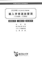 大学案内・募集要項(編入学)(2018年度版)