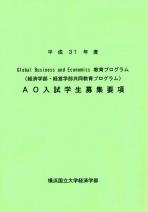 AO入試募集要項(経済学部)