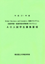 AO入試募集要項(経済学部)・大学案内