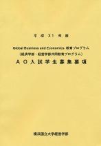 AO入試募集要項(経営学部)・大学案内