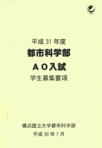 AO入試募集要項(都市科学部)