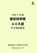 AO入試募集要項(都市科学部)・大学案内