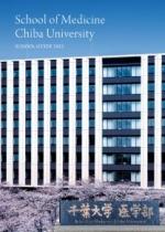医学部案内(2017年度版)