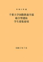 AO入試募集要項(国際教養学部)